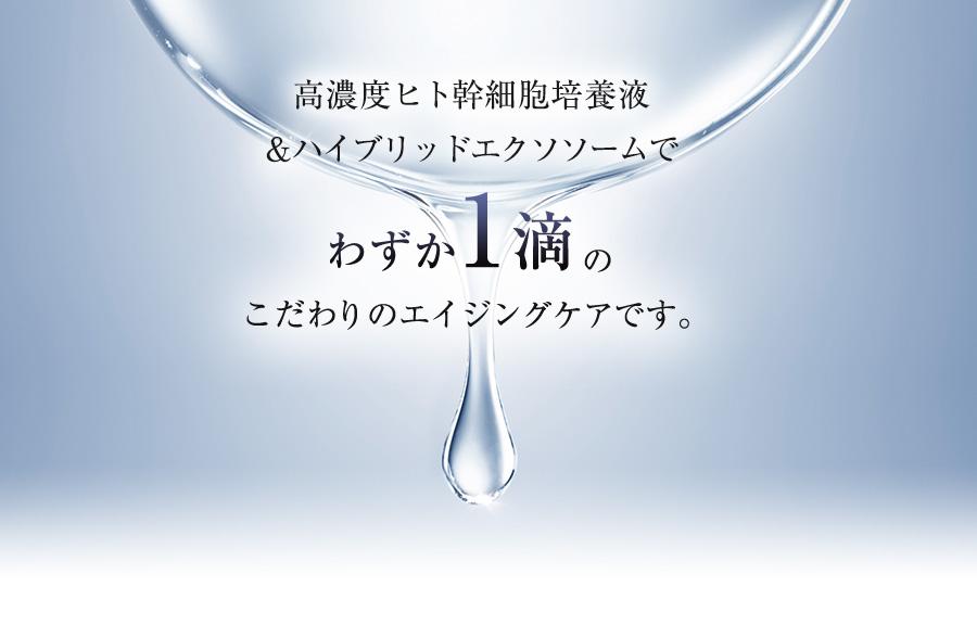 ワビオ ステム アクティブ エッセンスは「ヒト幹細胞培養液」を高濃度配合。わずか1滴のこだわりのエイジングケアです。